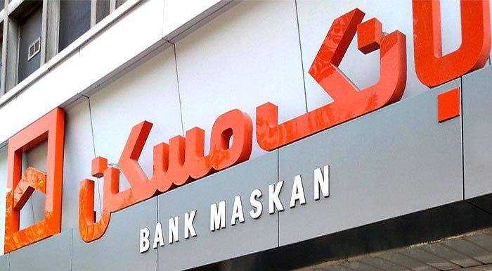 سامانه اطلاع رسانی انواع تسهیلات و اقساط بانک مسکن رونمایی شد
